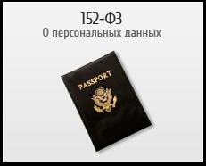 152-ФЗ О персональных данных