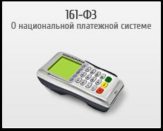 161-ФЗ О национальной платежной системе